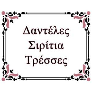 ΔΑΝΤΕΛΕΣ ΣΙΡΙΤΙΑ ΤΡΕΣΕΣ