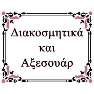 ΔΙΑΚΟΣΜΗΤΙΚΑ ΚΑΙ ΑΞΕΣΟΥΑΡ