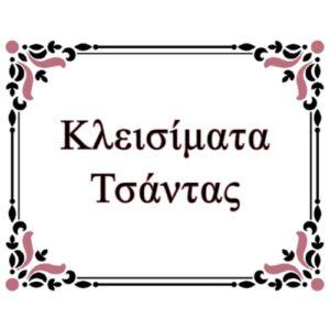 ΚΛΕΙΣΙΜΑΤΑ ΤΣΑΝΤΑΣ