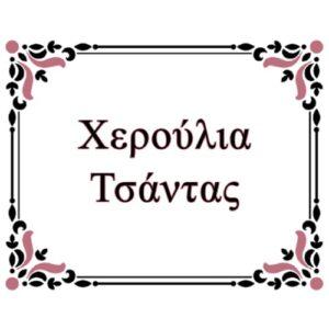 ΧΕΡΟΥΛΙΑ - ΛΟΥΡΙΑ ΤΣΑΝΤΑΣ